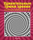 Секель А. - Удивительные трюки зрения: как работают оптические иллюзии' обложка книги