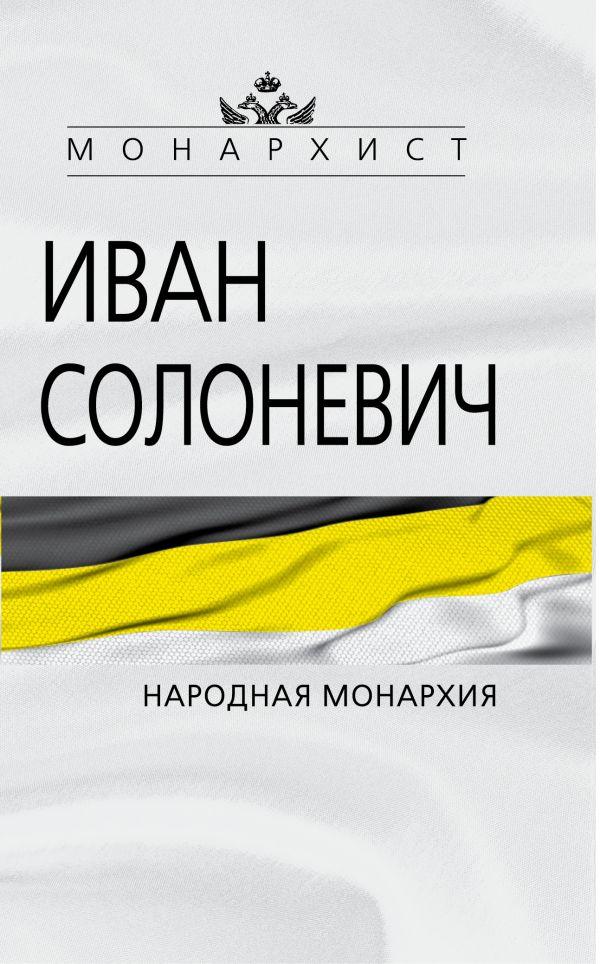 ИВАН СОЛОНЕВИЧ НАРОДНАЯ МОНАРХИЯ СКАЧАТЬ БЕСПЛАТНО