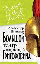 Демидов А.П. - Большой Театр под звездой Григоровича' обложка книги