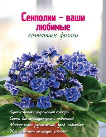 Сенполии - ваши любимые комнатные фиалки (Вырубка. Цветы в саду и на окне)