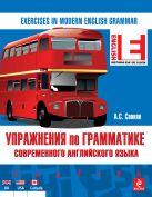 Саакян А.С. - Упражнения по грамматике современного английского языка' обложка книги