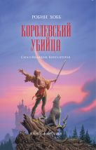 Хобб Р. - Королевский убийца' обложка книги