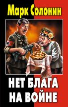 Солонин М.С. - Нет блага на войне' обложка книги