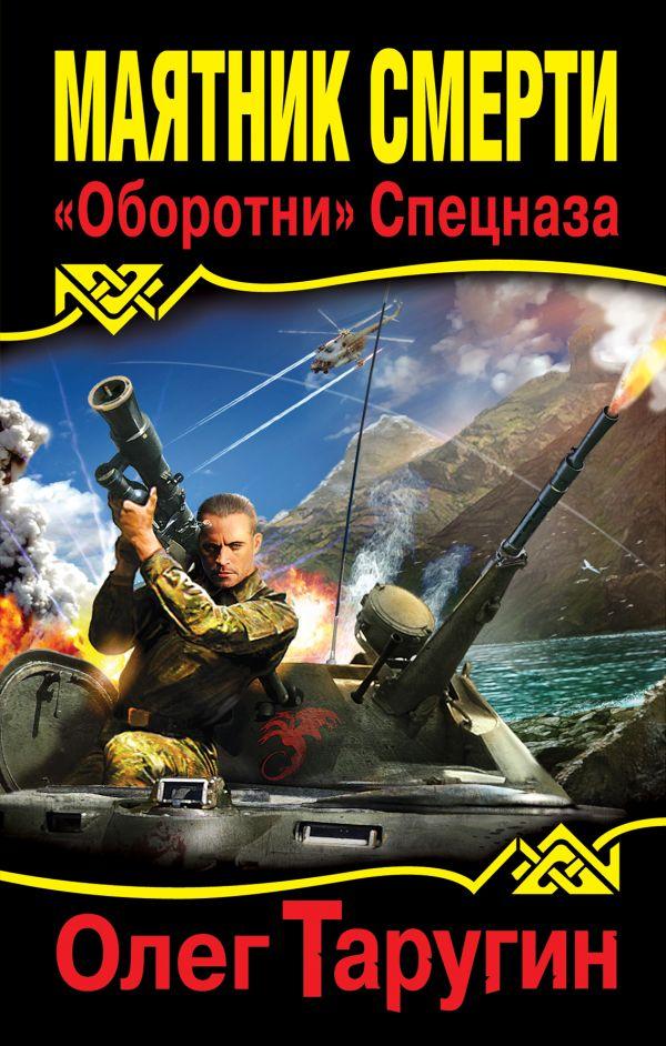 Маятник Смерти. «Оборотни» Спецназа Таругин О.В.