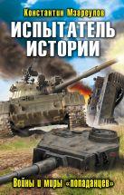 Мзареулов К.Д. - Испытатель истории. Войны и миры «попаданцев»' обложка книги