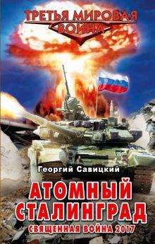 Атомный Сталинград. Священная война 2017