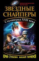 Звездные снайперы. Сталинград XXII века