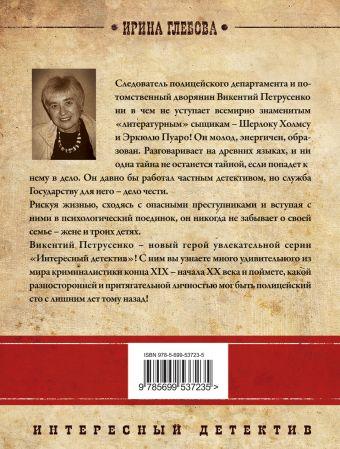 Капкан для призрака Глебова И.Н.