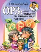 Комаровский Е.О. - ОРЗ: руководство для здравомыслящих родителей' обложка книги