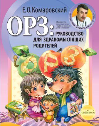 Комаровский Е.О. - ОРЗ: руководство для здравомыслящих родителей обложка книги