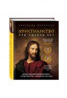 Маккалох Д. - Христианство. Три тысячи лет' обложка книги