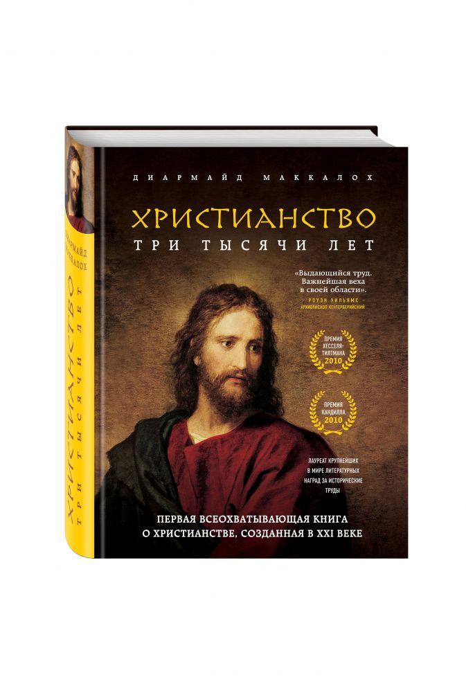 Диармайд Маккалох - Христианство. Три тысячи лет обложка книги