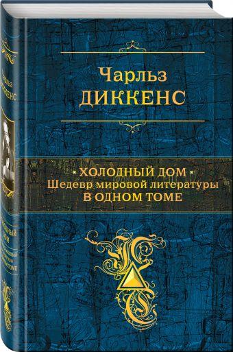 Холодный дом. Шедевр мировой литературы в одном томе Диккенс Ч.