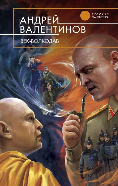 Век-волкодав - фото 1