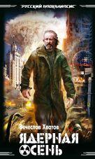 Вячеслав Хватов - Ядерная осень' обложка книги