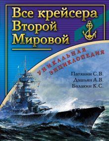 Все крейсера Второй Мировой. Уникальная энциклопедия