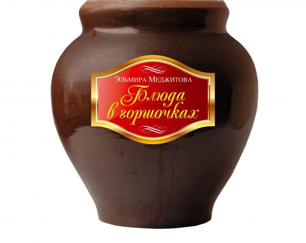 Блюда в горшочках Меджитова Э.Д.