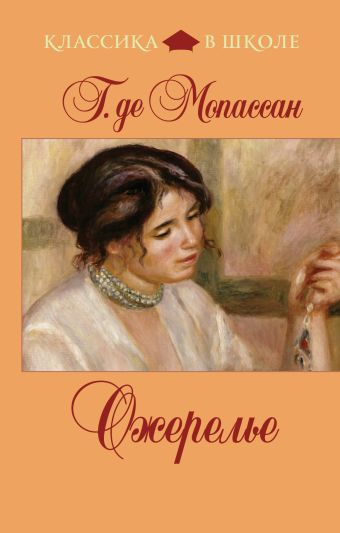 Ожерелье Мопассан Г. де