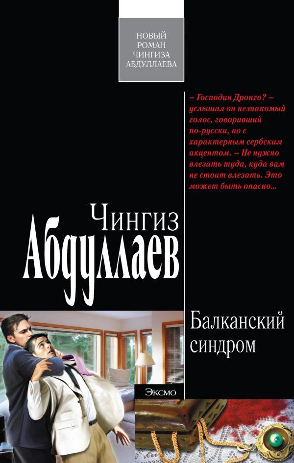 Балканский синдром Абдуллаев Ч.А.
