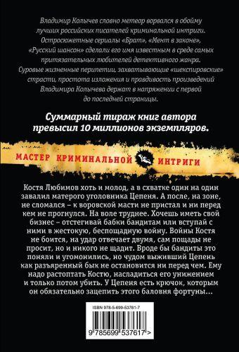 Крючок, или Шумный балаган Колычев В.Г.