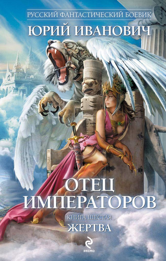 Иванович Ю. - Отец императоров. Книга шестая. Жертва обложка книги