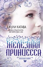 Кагава Дж. - Железные фейри. Книга вторая. Железная принцесса' обложка книги
