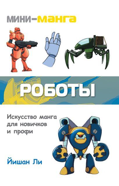 Мини-манга: роботы - фото 1