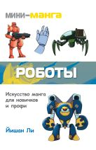 Ли Й. - Мини-манга: роботы' обложка книги