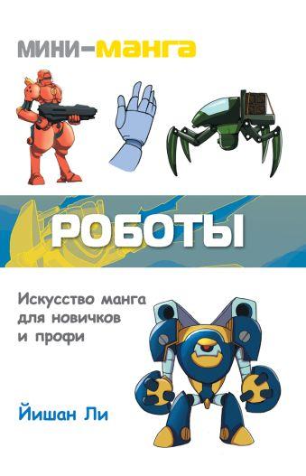 Мини-манга: роботы Ли Й.