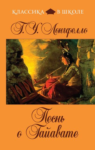 Г. У. Лонгфелло - Песнь о Гайавате обложка книги