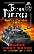Митчем С.В., Брюннер М., Штикельмайер К. - Броня Гитлера. Откровения немецких танкистов. Три бестселлера одним томом' обложка книги