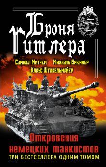 Броня Гитлера. Откровения немецких танкистов. Три бестселлера одним томом