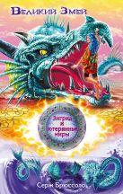 Брюссоло С. - Зигрид и потерянные миры. Великий Змей' обложка книги