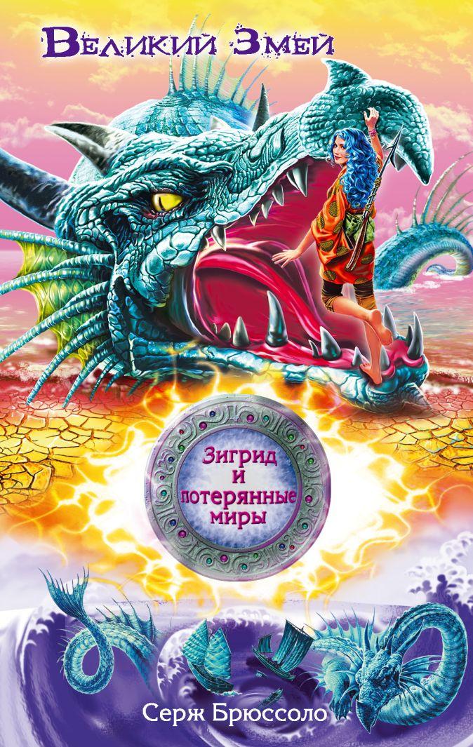 Брюссоло С. - Зигрид и потерянные миры. Великий Змей обложка книги