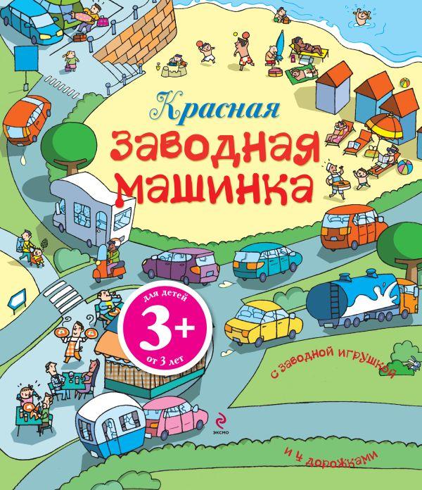 3+ Красная заводная машинка (с игрушкой) Уотт Ф.