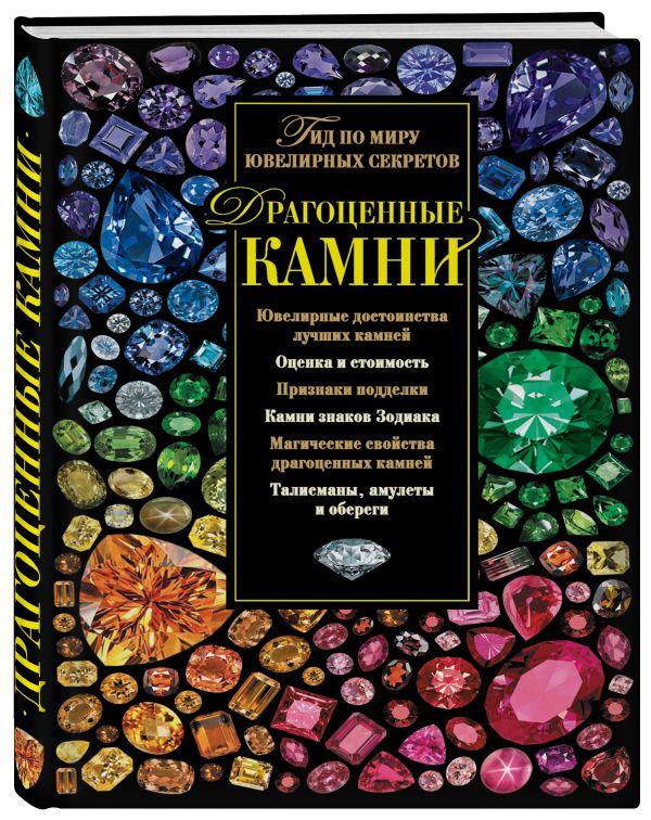 Zakazat.ru: Драгоценные камни. Гид по миру ювелирных секретов. Гураль Светлана