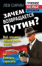 Сирин Л. - Зачем возвращается Путин? Всё, что вы хотели знать о ВВП, но боялись спросить' обложка книги