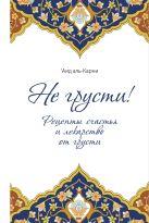 'Аид аль-Карни - Не грусти! Рецепты счастья и лекарство от грусти' обложка книги