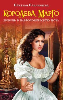 Королева Марго. Любовь в Варфоломеевскую ночь