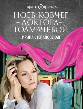 Ноев ковчег доктора Толмачёвой Степановская И.
