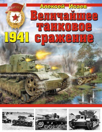Величайшее танковое сражение 1941 - фото 1