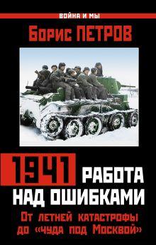 1941: работа над ошибками. От летней катастрофы до «чуда под Москвой»