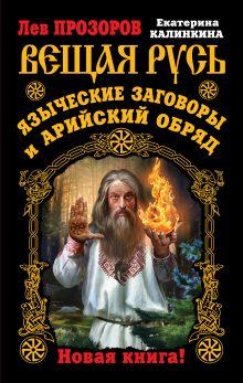 Вещая Русь. Языческие заговоры и арийский обряд. НОВАЯ КНИГА!