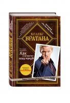 - Кодекс Братана + аудиокнига Кодекс Братана' обложка книги