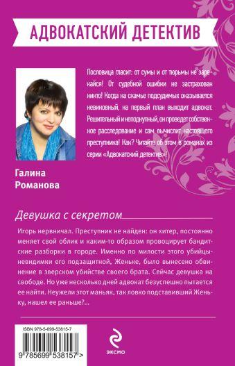 Девушка с секретом Романова Г.В.