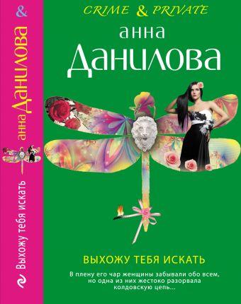 Выхожу тебя искать Данилова А.В.