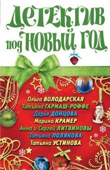 Новогодний детектив 2012 (обложка)