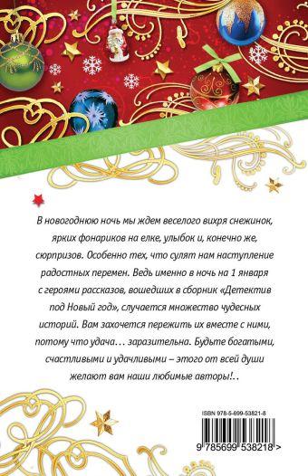 Детектив под Новый год Володарская О. и др.