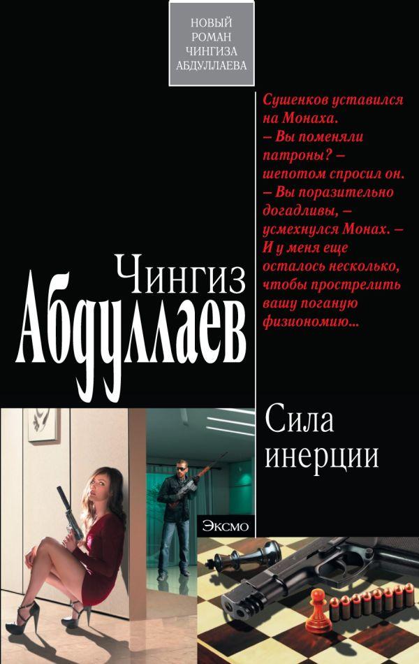 Сила инерции Абдуллаев Ч.А.