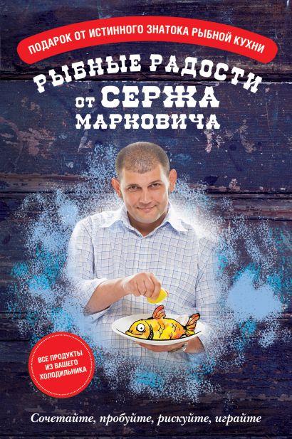 Рыбные радости от Сержа Марковича - фото 1